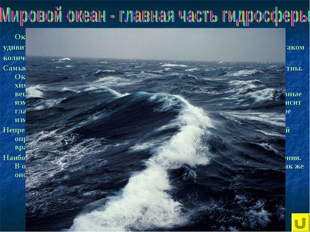 Океан занимает почти ¾ поверхности нашей планеты. Вода – одно из самых удиви...