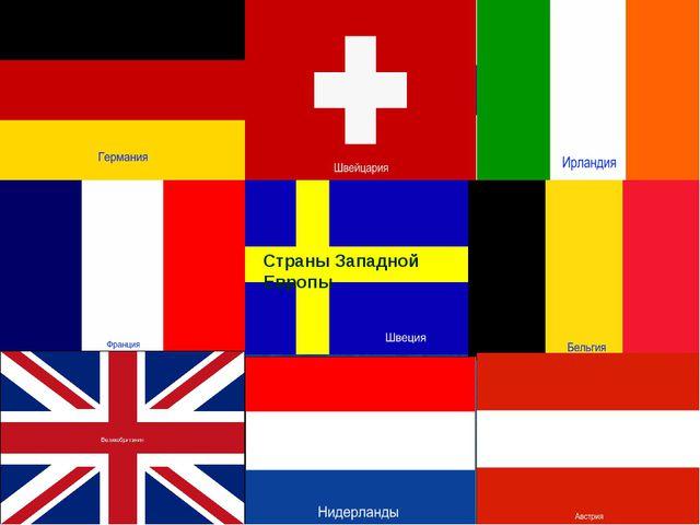 Страны Северной Европы Страны Западной Европы