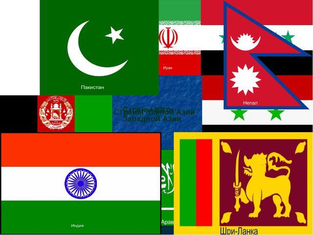 Страны Юго-Западной Азии Страны Южной Азии