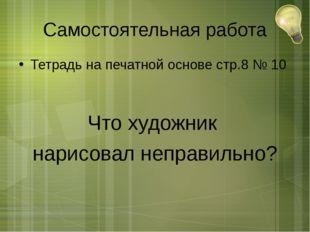 Самостоятельная работа Тетрадь на печатной основе стр.8 № 10 Что художник нар