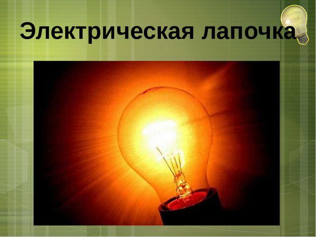 Электрическая лапочка