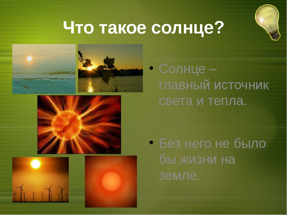 Что такое солнце? Солнце – главный источник света и тепла. Без него не было б...