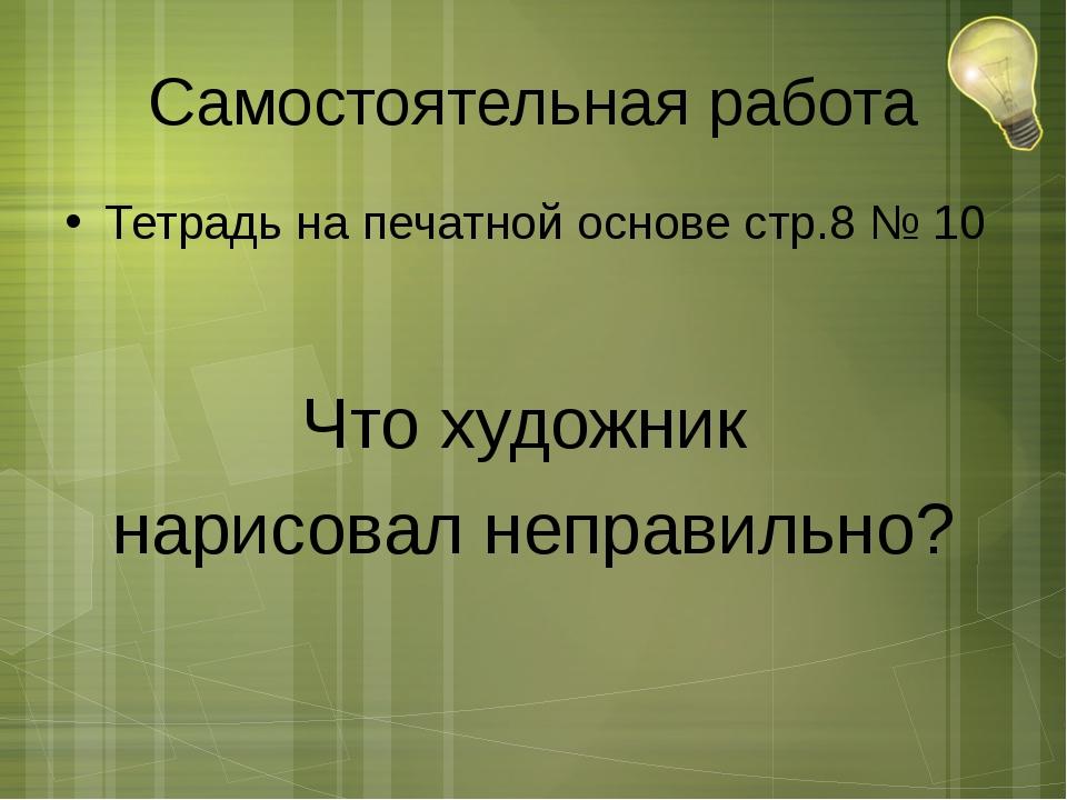 Самостоятельная работа Тетрадь на печатной основе стр.8 № 10 Что художник нар...