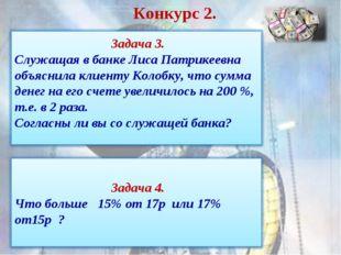 Конкурс 2. Задача 3. Служащая в банке Лиса Патрикеевна объяснила клиенту Коло