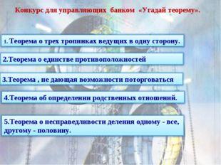 Конкурс для управляющих банком «Угадай теорему».