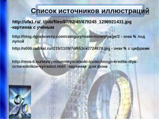 http://ufa1.ru/_i/job/files/87/92/45/879245_1298921431.jpg -картинка с учёны