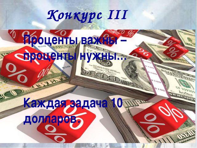 Конкурс III Проценты важны – проценты нужны… Каждая задача 10 долларов.