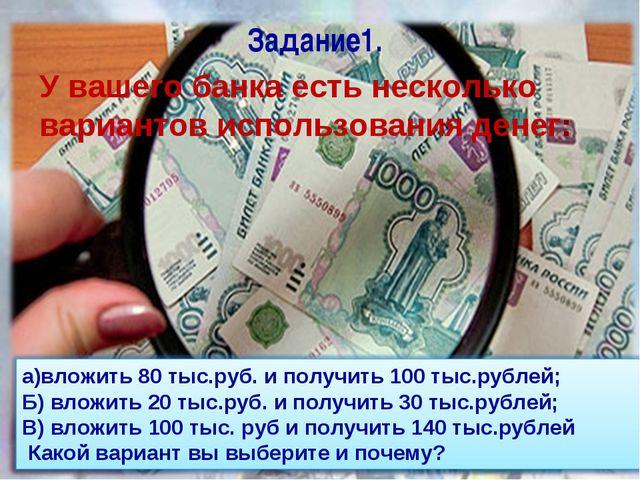 Задание1. У вашего банка есть несколько вариантов использования денег: