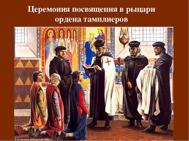Церемония посвящения в рыцари ордена тамплиеров