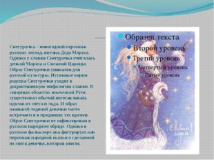 Истоки образа Снегурочки Снегурочка – новогодний персонаж русских легенд, вн