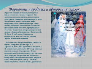 Варианты народных и авторских сказок. В русских народных сказках Снегурочка н