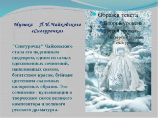 """Музыка П.И.Чайковского «Снегурочка» """"Снегурочка"""" Чайковского стала его подлин"""