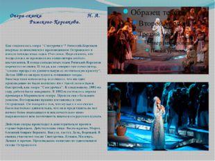 "Опера-сказка Н. А. Римского-Корсакова. Как создавалась опера ""Снегурочка""? Ри"