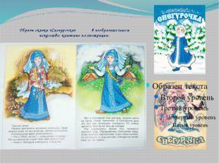 Образы сказки «Снегурочка» в изобразительном искусстве: книжные иллюстрации.