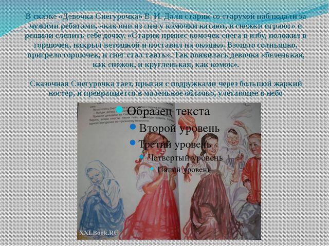 В сказке «Девочка Снегурочка» В.И.Даля старик со старухой наблюдали за чуж...