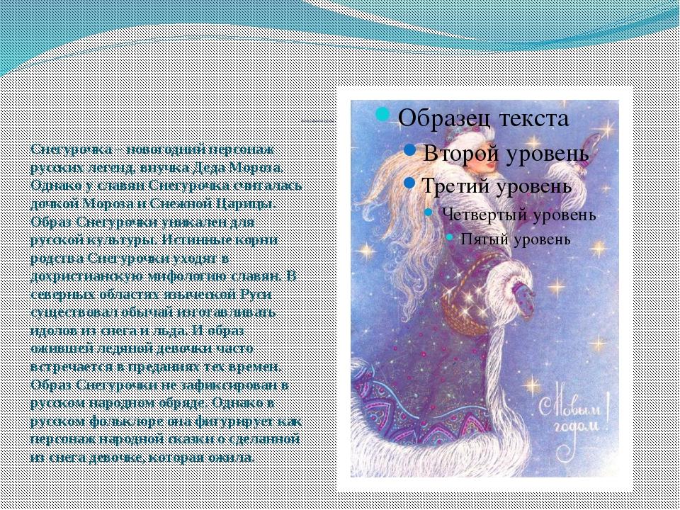 Истоки образа Снегурочки Снегурочка – новогодний персонаж русских легенд, вн...