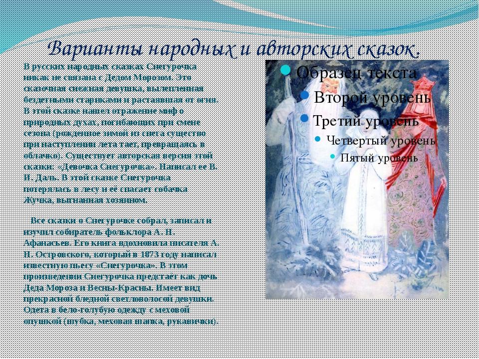 Варианты народных и авторских сказок. В русских народных сказках Снегурочка н...