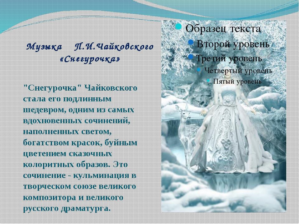 """Музыка П.И.Чайковского «Снегурочка» """"Снегурочка"""" Чайковского стала его подлин..."""
