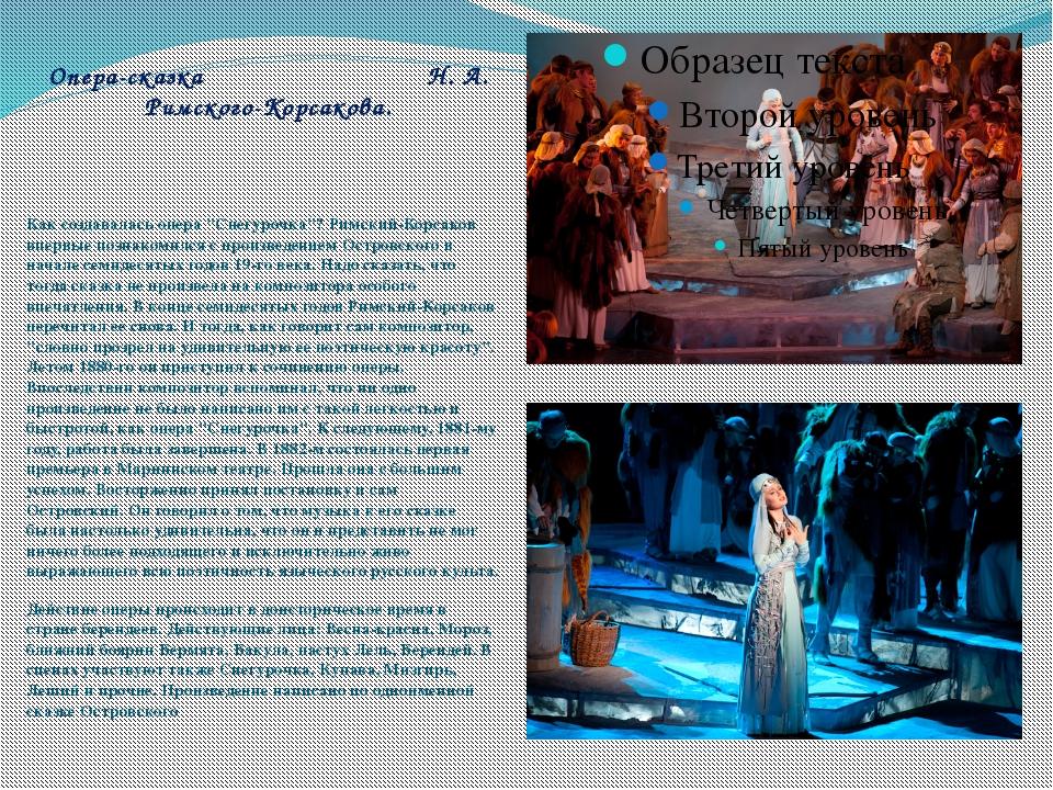 "Опера-сказка Н. А. Римского-Корсакова. Как создавалась опера ""Снегурочка""? Ри..."