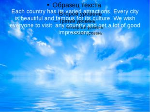 Each country has its varied attractions. Every city is beautiful and famous f