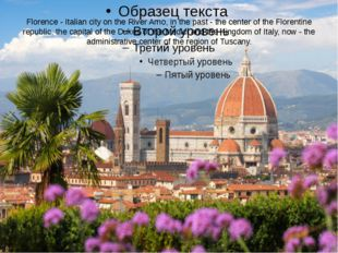 Florence - Italian city on the River Arno, in the past - the center of the Fl
