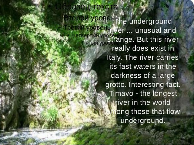 The underground river ... unusual and strange. But this river really does exi...
