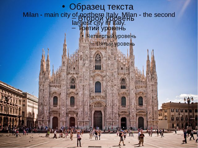 Milan - main city of northern Italy. Milan - the second largest city in Italy.