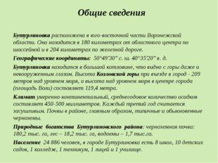 Общие сведения Бутурлиновка расположена в юго-восточной части Воронежской об