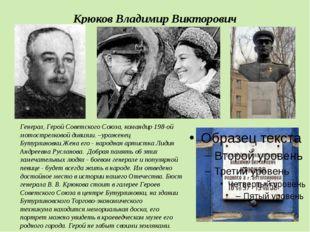 Крюков Владимир Викторович Генерал, Герой Советского Союза, командир 198-ой м