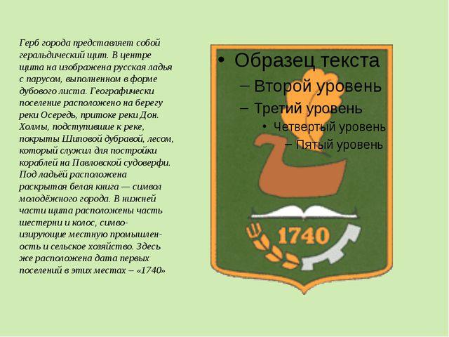 Герб города Бутурлиновка утверждён решением исполкома городского Совета депу...