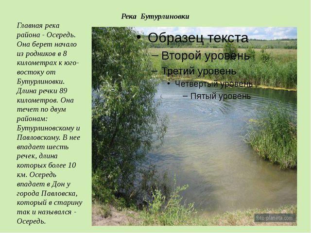 Река Бутурлиновки Главная река района - Осередь. Она берет начало из родников...