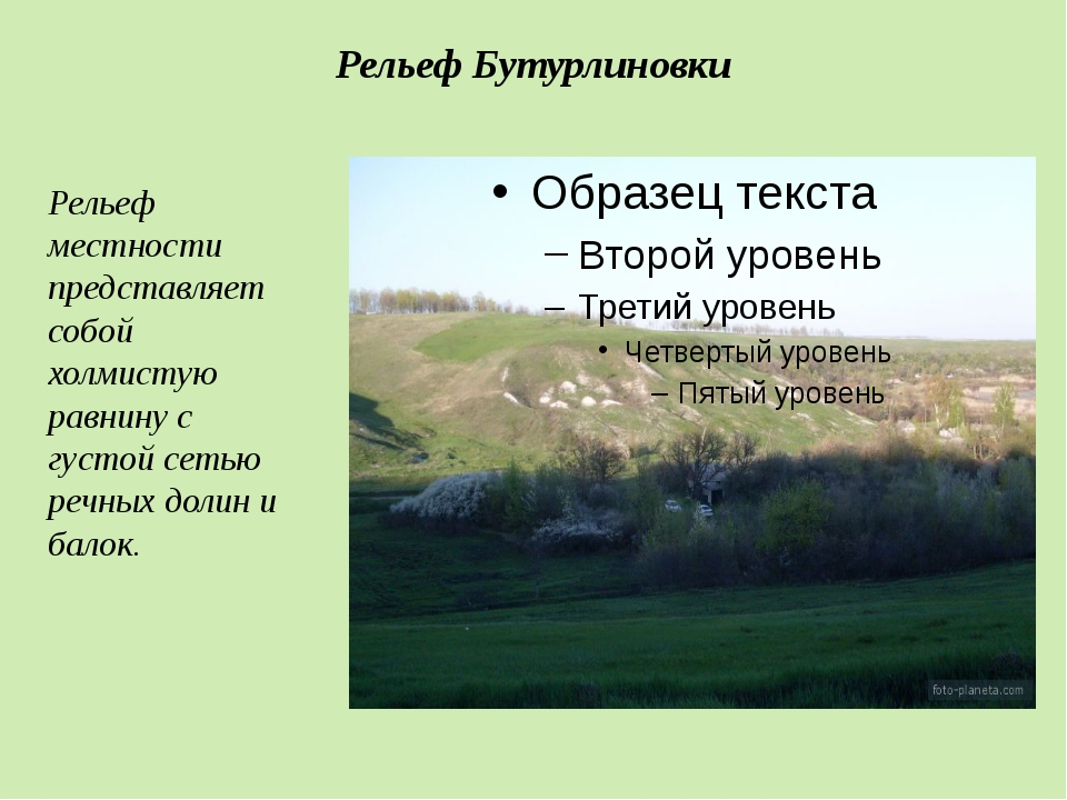 Рельеф Бутурлиновки Рельеф местности представляет собой холмистую равнину с г...