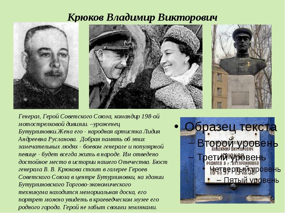 Крюков Владимир Викторович Генерал, Герой Советского Союза, командир 198-ой м...