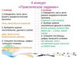 4 конкурс «Практическое задание» 1 команда 1.Определить часть речи, указать м