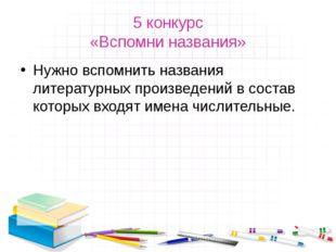 5 конкурс «Вспомни названия» Нужно вспомнить названия литературных произведен
