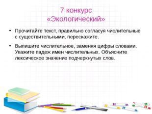 7 конкурс «Экологический» Прочитайте текст, правильно согласуя числительные с