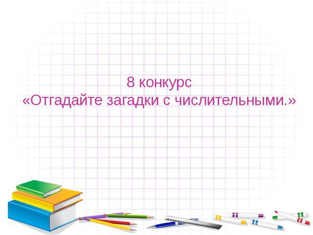 8 конкурс «Отгадайте загадки с числительными.»