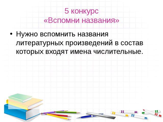 5 конкурс «Вспомни названия» Нужно вспомнить названия литературных произведен...