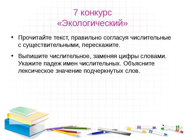 7 конкурс «Экологический» Прочитайте текст, правильно согласуя числительные с...