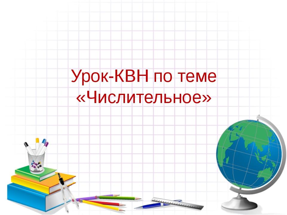 Урок-КВН по теме «Числительное»