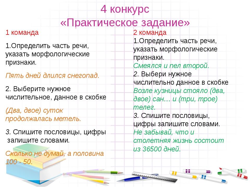 4 конкурс «Практическое задание» 1 команда 1.Определить часть речи, указать м...