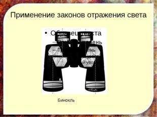 Применение законов отражения света Бинокль