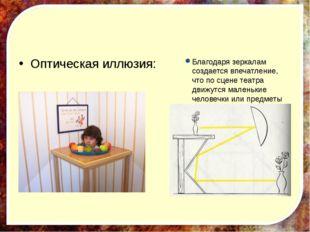 Оптическая иллюзия: Благодаря зеркалам создается впечатление, что по сцене те