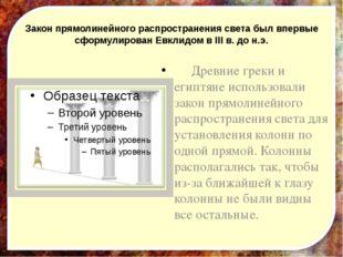 Закон прямолинейного распространения света был впервые сформулирован Евклидом
