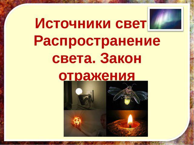 Источники света. Распространение света. Закон отражения
