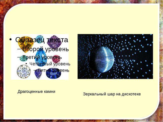 Драгоценные камни Зеркальный шар на дискотеке