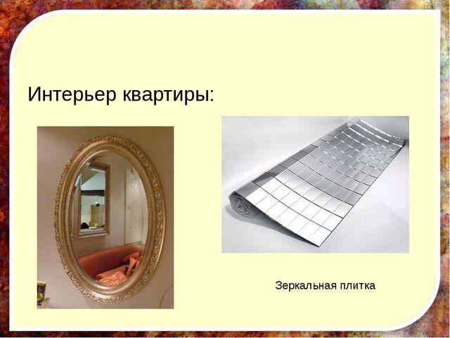 Интерьер квартиры: Зеркальная плитка