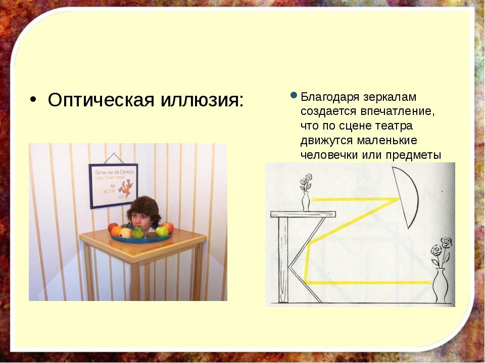 Оптическая иллюзия: Благодаря зеркалам создается впечатление, что по сцене те...