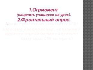 ПЛАН УРОКА: 1.Огрмомент (нацелить учащихся на урок). 2.Фронтальный опрос. -Ка