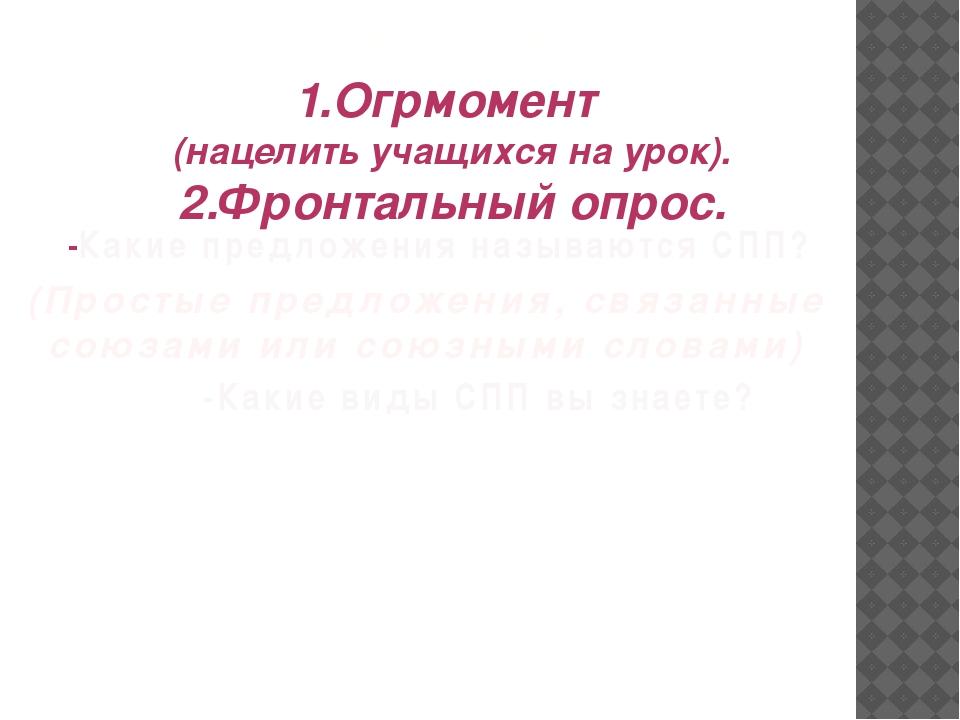 ПЛАН УРОКА: 1.Огрмомент (нацелить учащихся на урок). 2.Фронтальный опрос. -Ка...